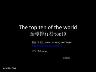 The top ten of the world 全球 排行 榜 top10