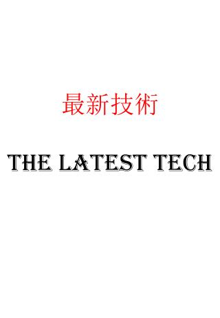 最新技術 THE LATEST TECH