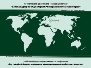11 th  International Scientific and Technical Conference