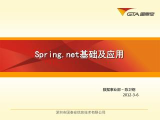 Spring. net 基础及应用