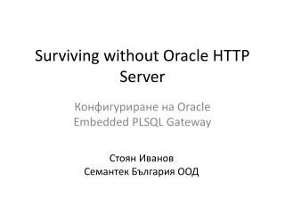 Surviving without Oracle HTTP Server