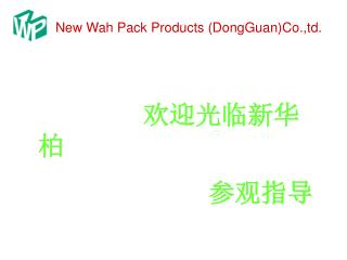 New Wah Pack Products (DongGuan)Co.,td.
