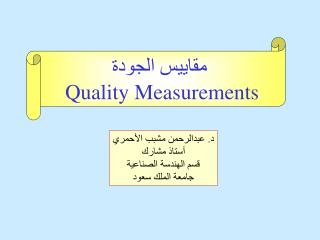 د. عبدالرحمن مشبب الأحمري أستاذ مشارك قسم الهندسة الصناعية جامعة الملك سعود