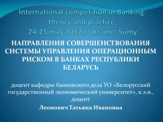 International competition in Banking: theory and practice, 24-25 may 2012 , Ukraine, Sumy