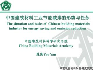 ?????????????????? The situation and tasks of  Chinese building materials industry for energy saving and emission reduct
