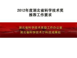 一、 2012 年省科技奖励推荐工作安排