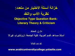 ????? ????? ???????? ?? ?????: ????? ????? ?????? Objective Type Question Bank: