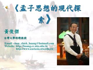 ??? ????????  Email: chun\_chieh\_huang@hotmail  Website: huang.ntu.tw