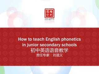 How to teach English phonetics in junior secondary schools 初中英语语音教学