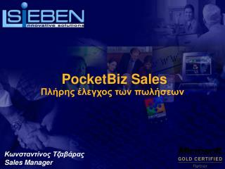 PocketBiz Sales ?????? ??????? ??? ????????
