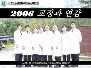 2006  교정과 연감