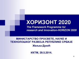 ХОРИЗОНТ 2020 The  Framework Programme  for research and innovation-HORIZON 2020