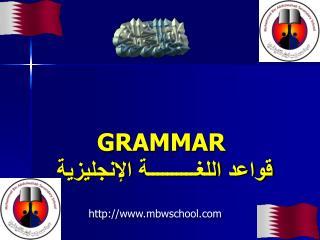 GRAMMAR قواعد اللغــــــــــة الإنجليزية