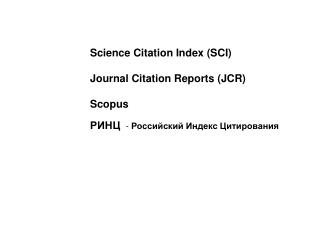 S_Polaski-Science_Citation_Index_(SCI)_and_Journal