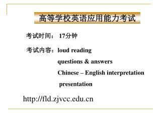 高等学校英语应用能力考试
