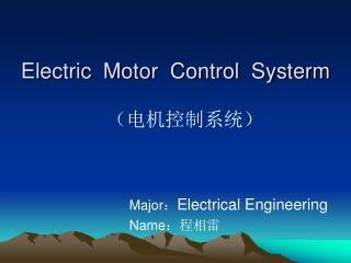 Electric  Motor  Control  Systerm