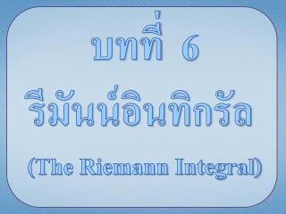 ?????   6 ?? ?????????????? (The Riemann Integral)