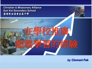 Christian & Missionary Alliance  Sun Kei Secondary School 基督教宣道會宣基中學