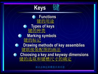 Functions ????             Types of keys ????         Marking symbols ????