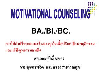 MOTIVATIONAL COUNSELING