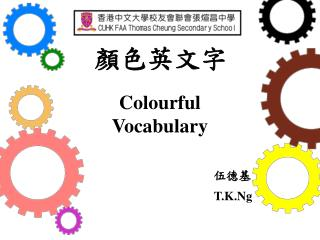 顏色英文字