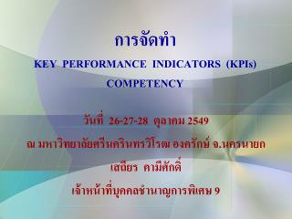 ???????? KEY  PERFORMANCE  INDICATORS   ( KPIs ) COMPETENCY