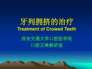 ??????? Treatment of Crowed Teeth