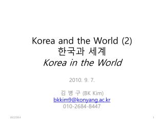 Korea and the World (2) ??? ?? Korea in the World