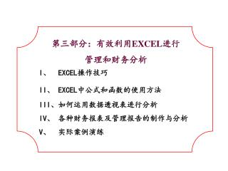 ????????? EXCEL ?? ???????