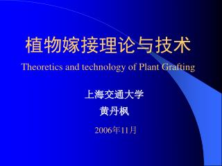 ????????? Theoretics and technology of Plant Grafting