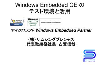 Windows Embedded CE  ? ????????
