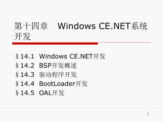 第十四章    Windows CE.NET 系统开发