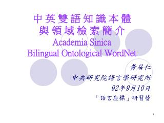 ? ? ? ? ? ? ? ?  ? ? ? ? ? ? ? Academia Sinica Bilingual Ontological WordNet