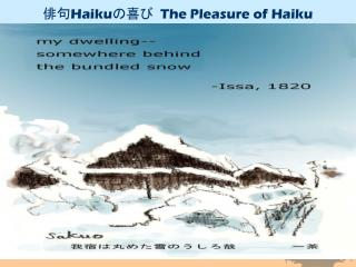 俳句 Haiku の喜び   The Pleasure of Haiku