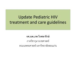 Update Pediatric HIV  treatment and care guidelines