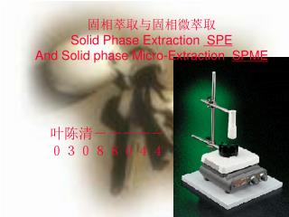 固相萃取与固相微萃取  Solid Phase Extraction   SPE And Solid phase Micro-Extraction   SPME