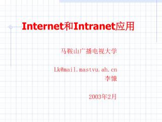 Internet ? Intranet ??