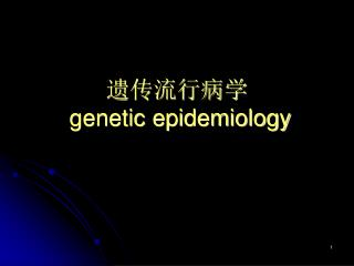 遗传流行病学 genetic epidemiology