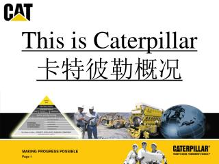 This is Caterpillar 卡特彼勒概况