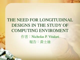 THE NEED FOR LONGITUDINAL DESIGNS IN THE STUDY OF COMPUTING ENVIROMENT