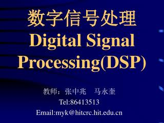 ?????? Digital Signal Processing(DSP)