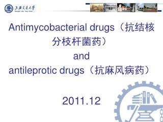 Antimycobacterial drugs (抗结核分枝杆菌药) and  antileprotic drugs (抗麻风病药) 2011.12