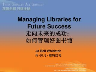 Managing Libraries for Future Success ???????? ????? ???