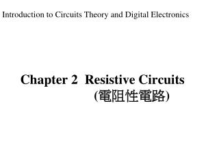 Chapter 2  Resistive Circuits                       ( 電阻性電路 )