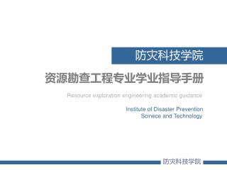 Institute of Disaster Prevention  Scinece and Technology