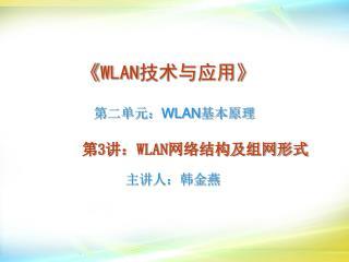 《WLAN 技术与应用 》