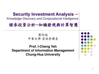 Security Investment Analysis ? Knowledge Discovery and Computational Intelligence ????????????????