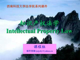 知识产权法学 Intellectual Property Law