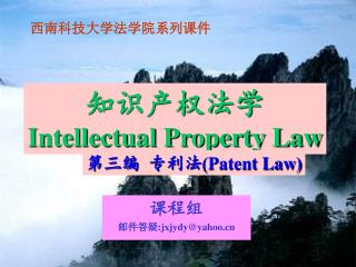 ?????? Intellectual Property Law