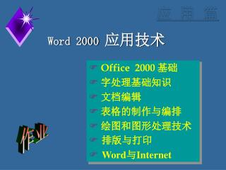 Word 2000  ????